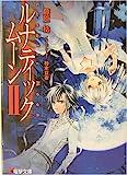 ルナティック・ムーン〈2〉 (電撃文庫)