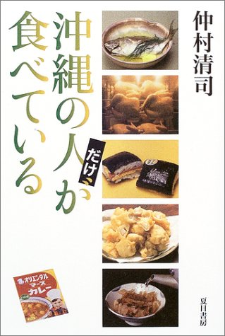 沖縄の人だけが食べているの詳細を見る