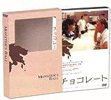 チョコレート [DVD] 画像
