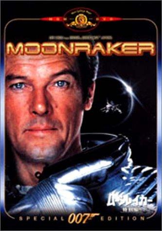 007 ムーンレイカー 特別編 [DVD]の詳細を見る
