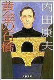 黄金の石橋 (文春文庫)