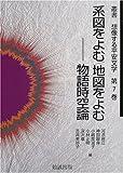 叢書想像する平安文学 (第7巻)