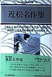 近松名作集 (日本古典文庫)
