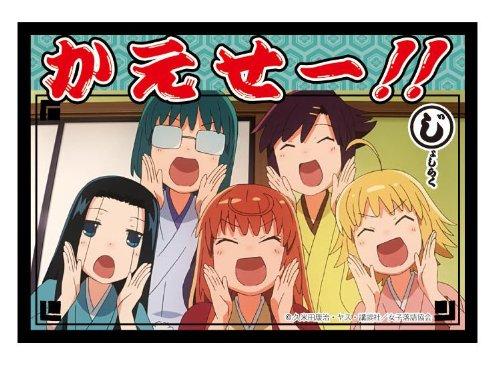 キャラクタースリーブコレクション・ミニ じょしらく 「かえせー!!」