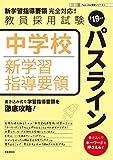 中学校新学習指導要領パスライン (2019年度版 Pass Line突破シリーズ)