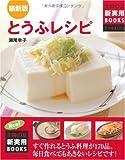最新版 とうふレシピ (主婦の友新実用BOOKS Cooking)