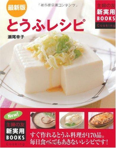 最新版 とうふレシピ (主婦の友新実用BOOKS Cooking)の詳細を見る