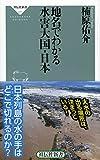 地名でわかる水害大国・日本 (祥伝社新書)