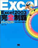 Excel2003完全制覇パーフェクト