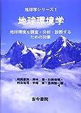 地球環境学―地球環境を調査・分析・診断するための30章 (地球学シリーズ)