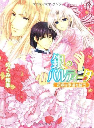 銀のパルティータ―花嫁は永遠を誓う (角川ビーンズ文庫)の詳細を見る