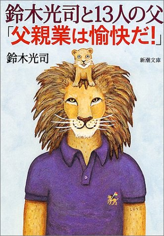 鈴木光司と13人の父「父親業は愉快だ!」 (新潮文庫)の詳細を見る