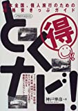 とくナビ!―日本全国、個人旅行のための超格安きっぷガイド (イカロスMOOK)