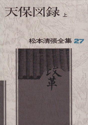 松本清張全集 (27) 天保図録 (上)
