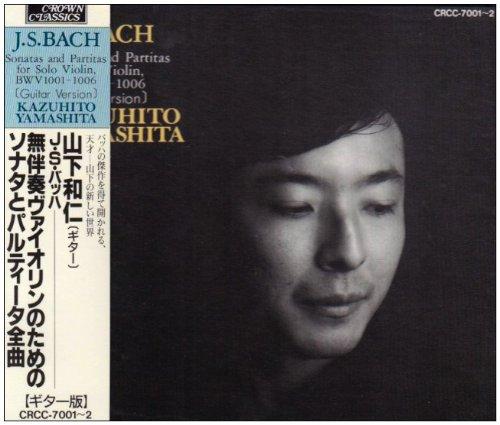 バッハ : 無伴奏ヴァイオリンのためのソナタとパルティータ