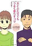 夫とふたりでもうまく暮らすコツ / 青沼貴子 のシリーズ情報を見る