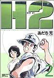 H2 (2) (少年サンデーコミックス〈ワイド版〉)