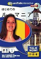 Talk Now! はじめてのルーマニア語