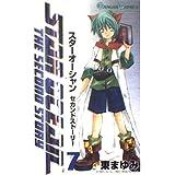 スターオーシャンセカンドストーリー (7) (ガンガンコミックス)
