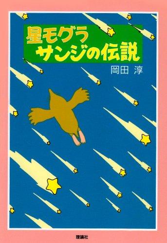 星モグラ サンジの伝説 (童話パラダイス)