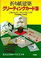 折り紙建築 グリーティングカード集 (折り紙建築シリーズ)