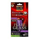 【2020年秋発売】レイ・アウト iPhone 12 Pro Max/ガラス 防埃 三次強化 10H BLC