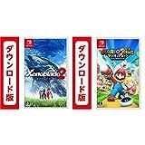【3508円オフ】「Xenoblade2」&「マリオ+ラビッツ キングダムバトル」セット|オンラインコード版