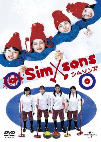 シムソンズ [DVD]の詳細を見る