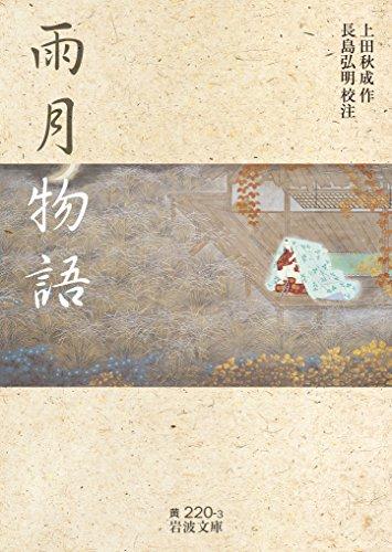 雨月物語 (岩波文庫)