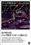 ジャズ喫茶が熱かった日々 〜おれたちのジャズ喫茶誕生物語
