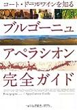 ブルゴーニュ アペラシオン完全ガイド (Winart Books)