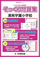 (2020年度入試準備版 そっくり問題集)湘南学園小学校