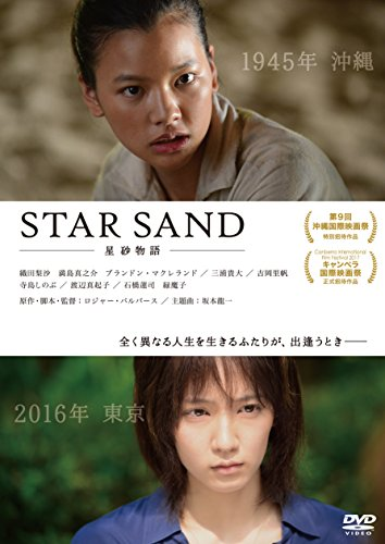 STAR SAND 星砂物語 [DVD]