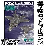 1/144スケール ハイスペックシリーズVol.5 F-35A ライトニングII [全7種セット(フルコンプ)]
