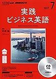 NHK CD ラジオ 実践ビジネス英語 2017年7月号 (語学CD)