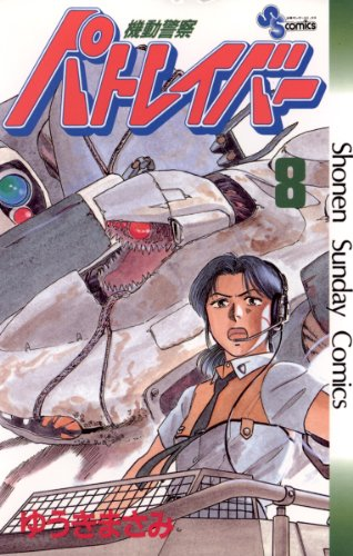 機動警察パトレイバー(8) (少年サンデーコミックス)の詳細を見る