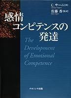 感情コンピテンスの発達