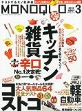 MONOQLO (モノクロ) 2012年 03月号 [雑誌]