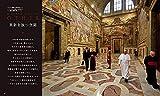 ビジュアル 新生バチカン 教皇フランシスコの挑戦 増補改訂版 画像