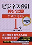 ビジネス会計検定試験公式テキスト1級〔2017-2018年版〕