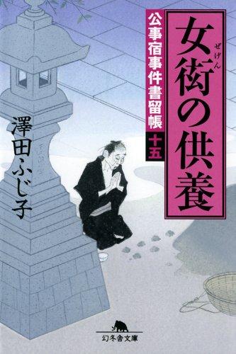 女衒の供養―公事宿事件書留帳〈15〉 (幻冬舎文庫)