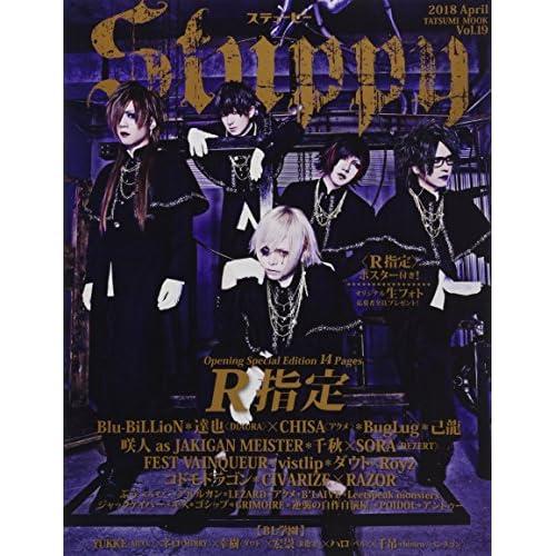 Stuppy Vol.19 (タツミムック)