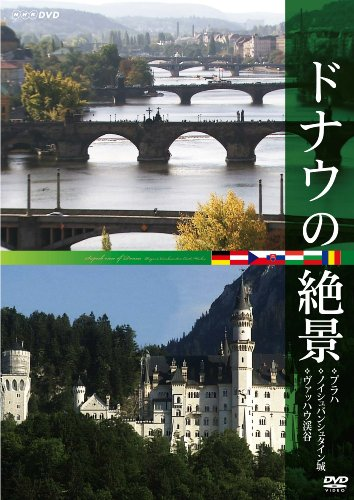 ドナウの絶景 ◇プラハ ◇ノイシュバンシュタイン城 ◇ヴァッハウ渓谷 [DVD]