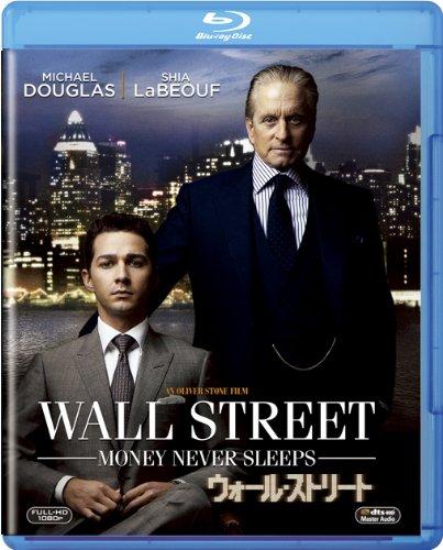 ウォール・ストリート [Blu-ray]