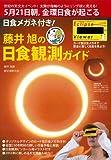 日食メガネ付き! 藤井旭の日食観測ガイド