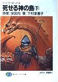 死せる神の島〈下〉 (富士見ファンタジア文庫)