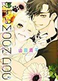 恋するMOON DOG 2 (花とゆめCOMICS)