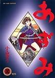 あずみ(44) (ビッグコミックス)