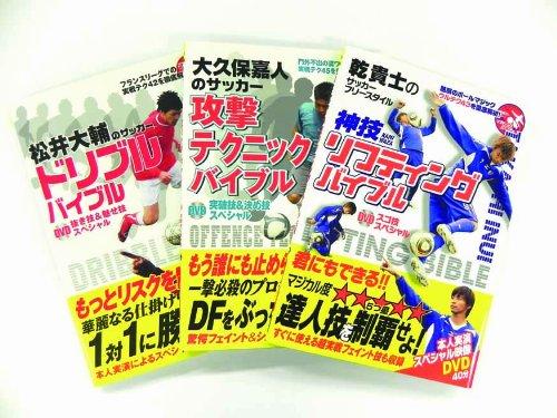 サッカープロ技テクニック3巻セット