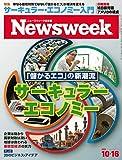 週刊ニューズウィーク日本版 「特集:「儲かるエコ」の新潮流 サーキュラーエコノミー」〈2018年10月16日号〉 [雑誌]